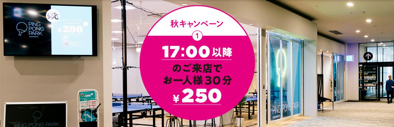 秋キャンペーン1 17時以降のご来店でお一人様30分250円